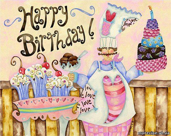 Прикольное поздравление с днем рождения повару женщине 72